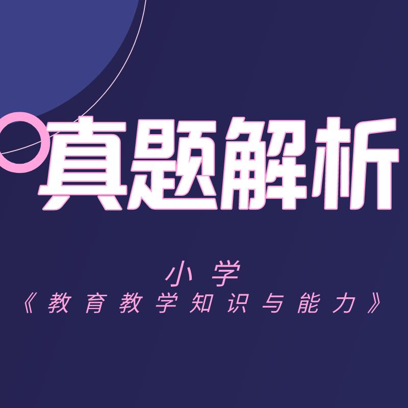 小学教育教学.png