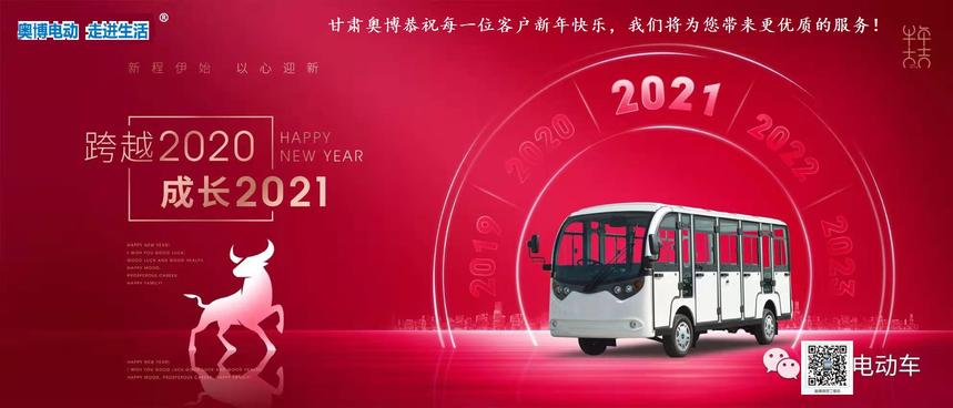 甘肃奥博恭祝每一位客户新年快乐!.png