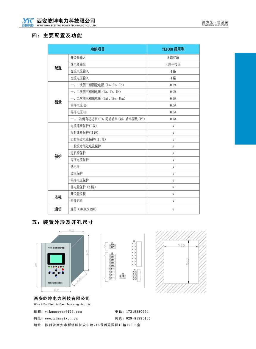 2屹坤YK1000微机保护宣传单页反面.jpg