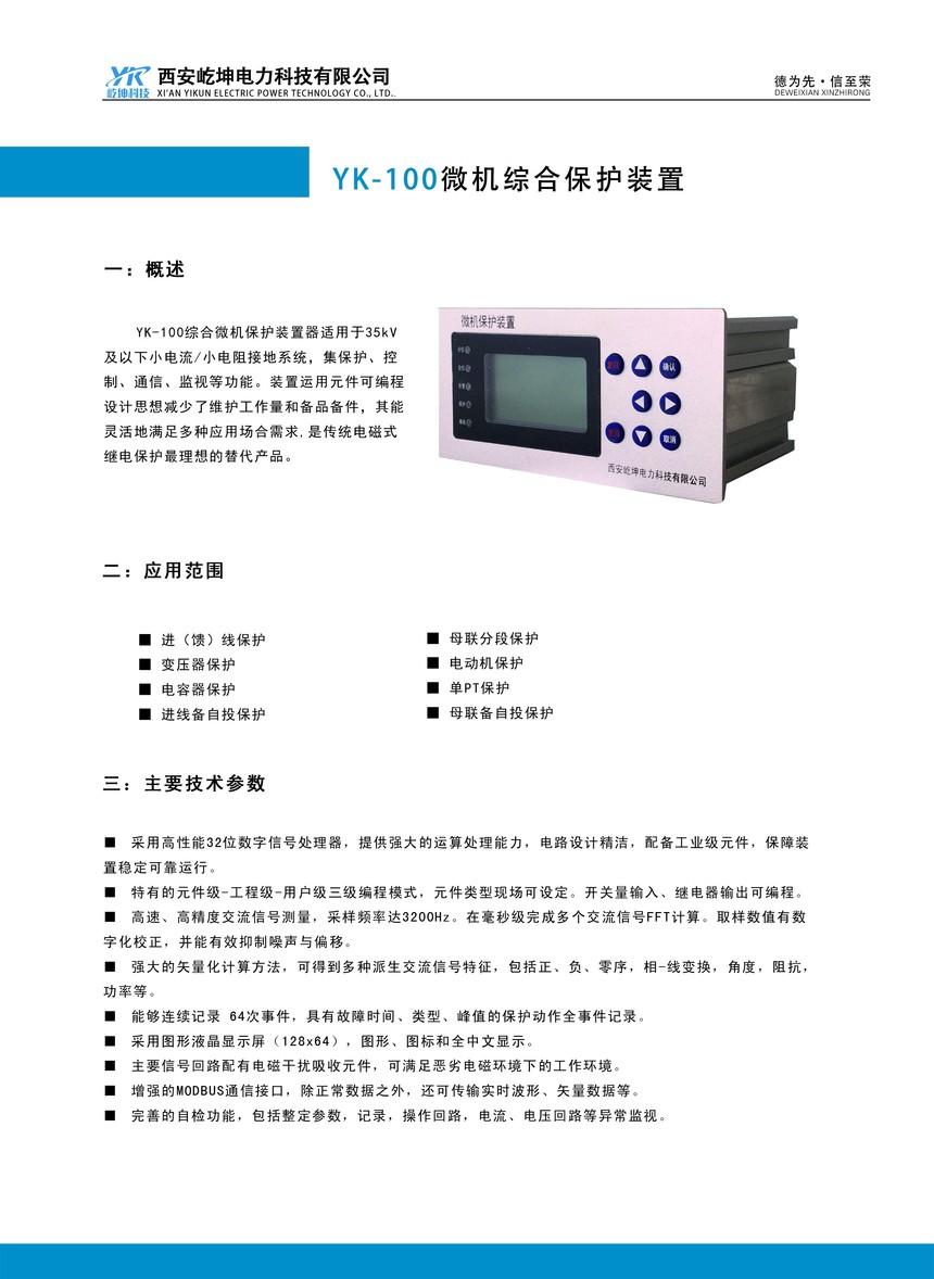 3屹坤YK100微机保护宣传单页正面.jpg