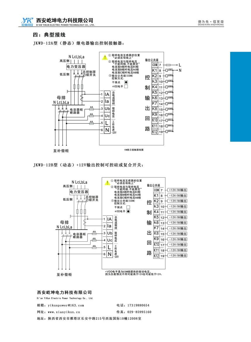 10屹坤低压无功宣传单页反面.jpg