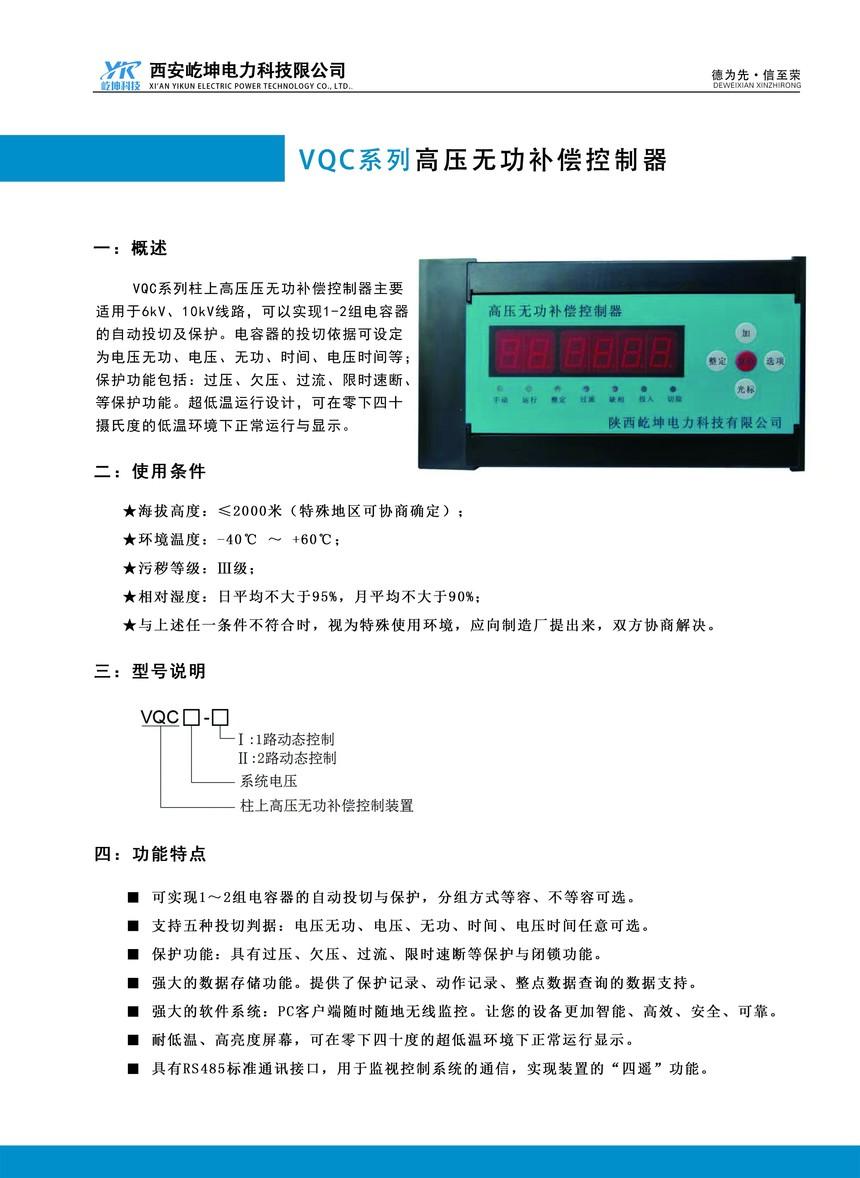 7屹坤线路高压无功宣传单页正面.jpg