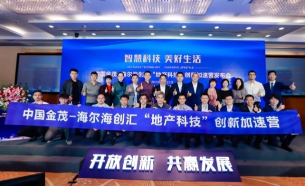 """2020中国金茂·海尔海创汇""""地产科技""""加速营正式发布"""