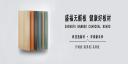 竹炭板材的产品