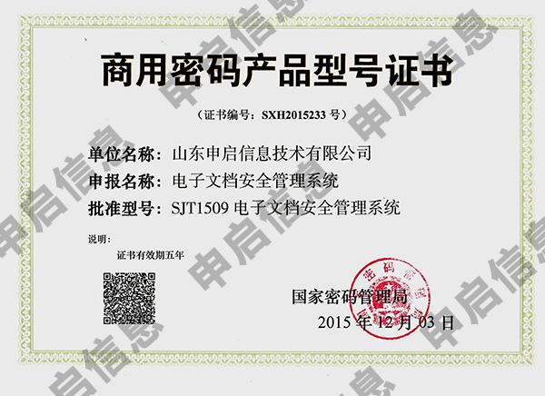 商密产品证书333.jpg