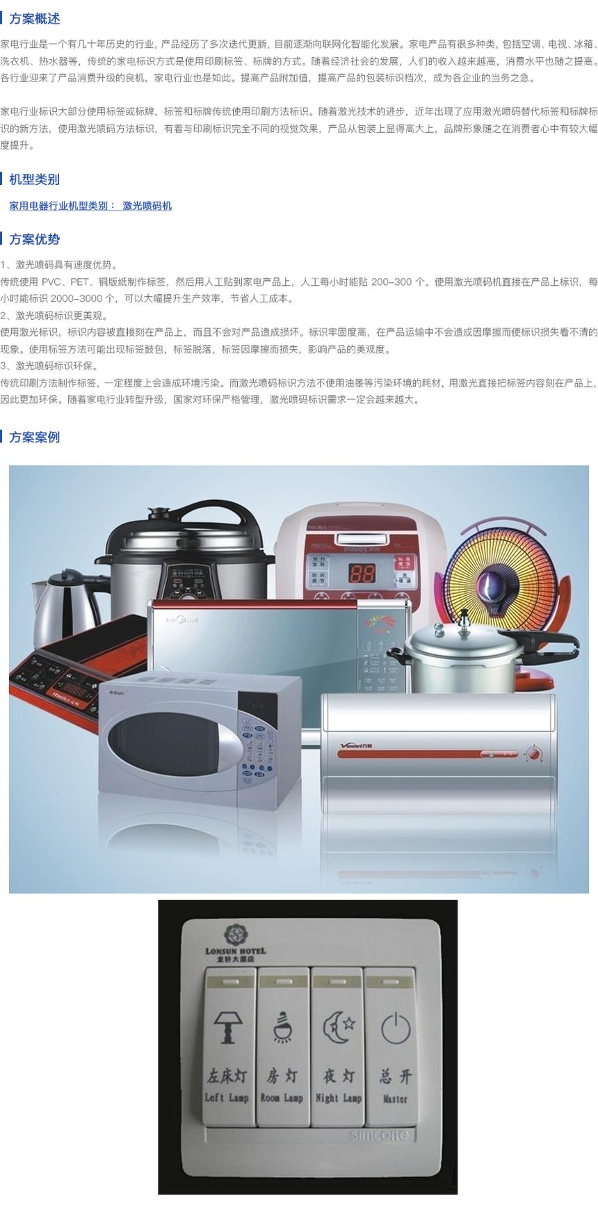 家用电器行业应用详情.png
