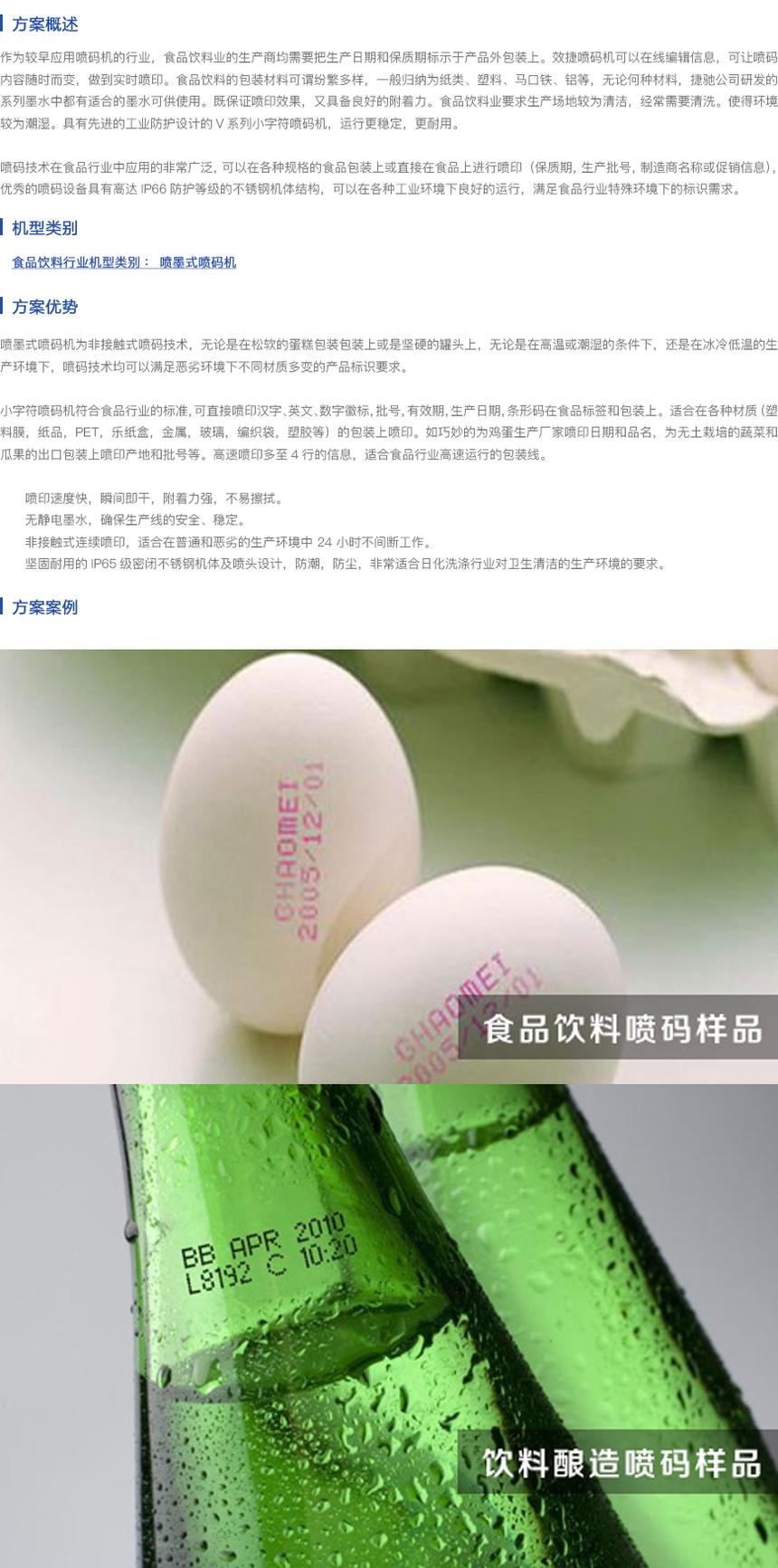 食品饮料行业应用详情.png