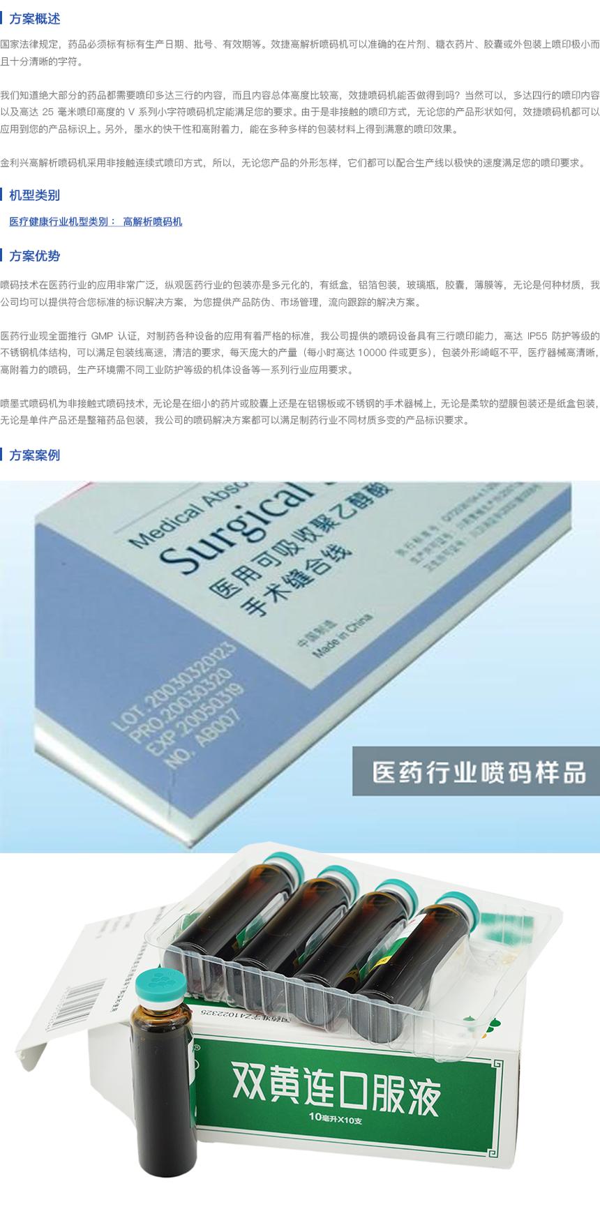 医疗健康行业应用详情.png