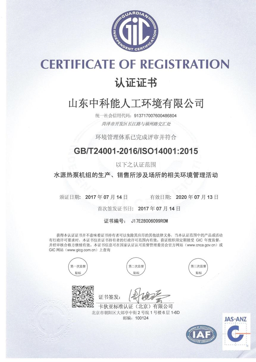环境管理体系证书(中文) .png