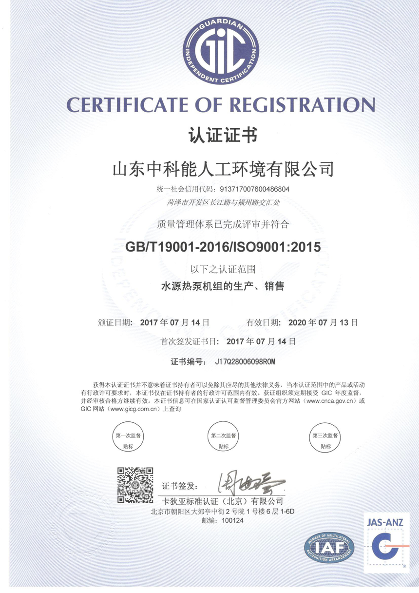 质量管理体系证书(中文).png