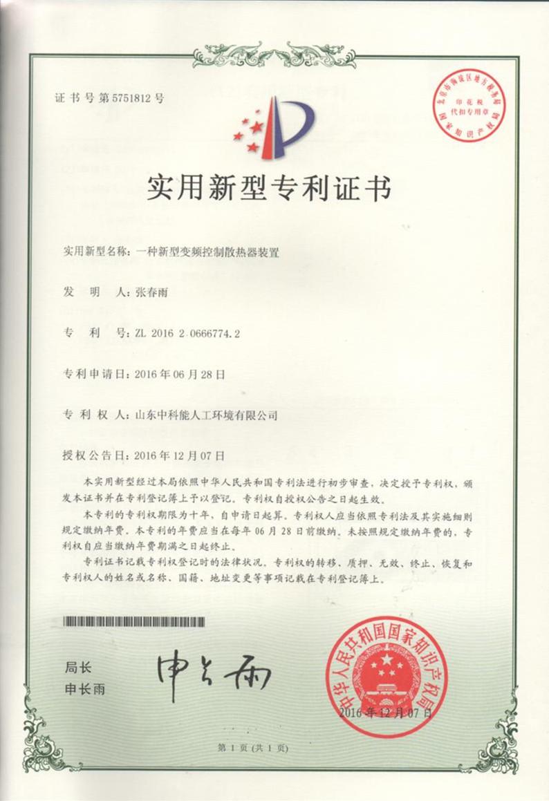 实用新型专利证书(一).png