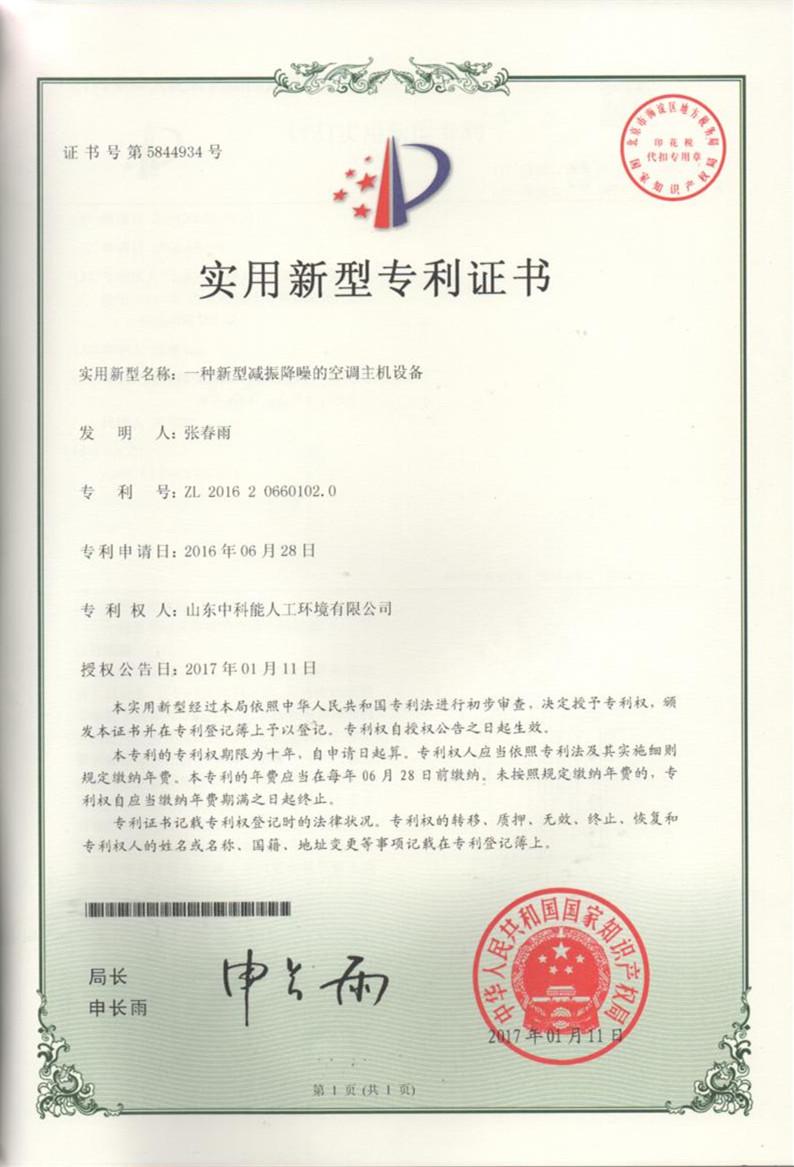 实用新型专利证书(三).png
