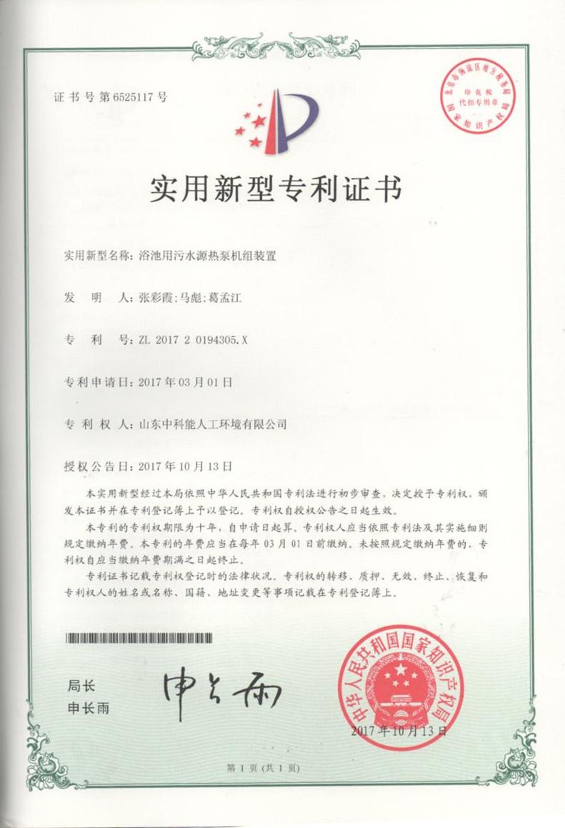 实用新型专利证书(五).png