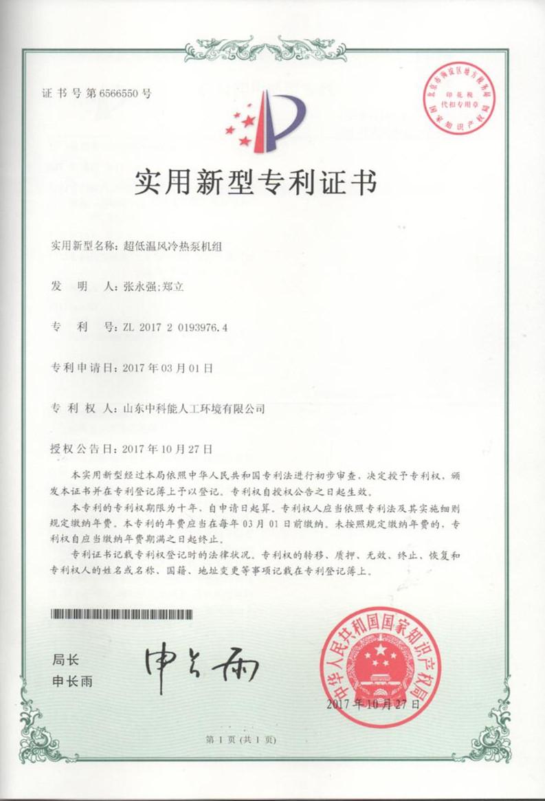 实用新型专利证书(六).png