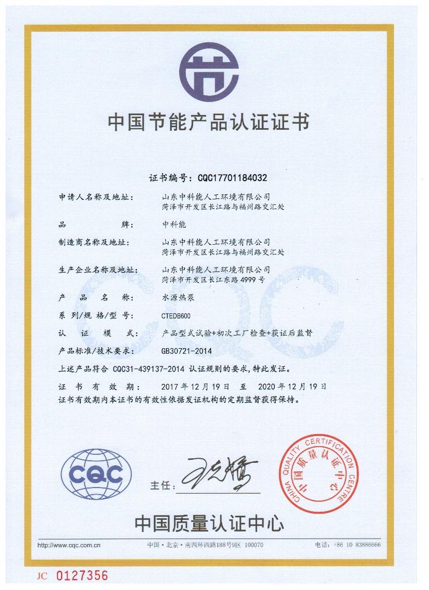 节能产品认证证书600K(中文).png