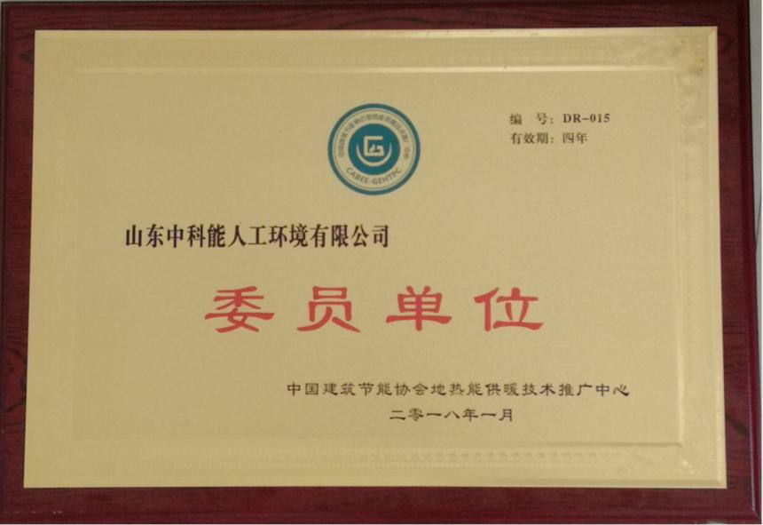 供暖技术推广中心.png