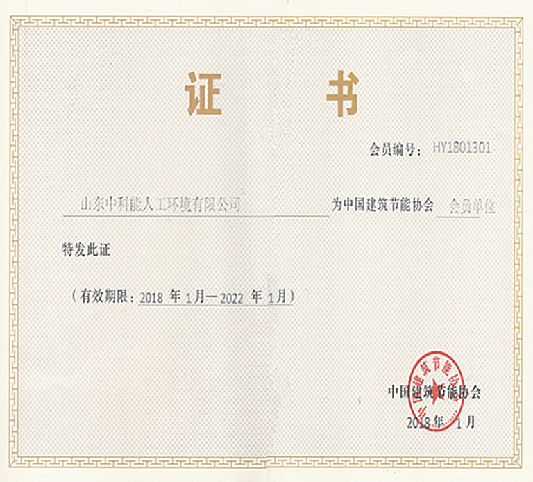 中国建筑节能协会会员单位.png