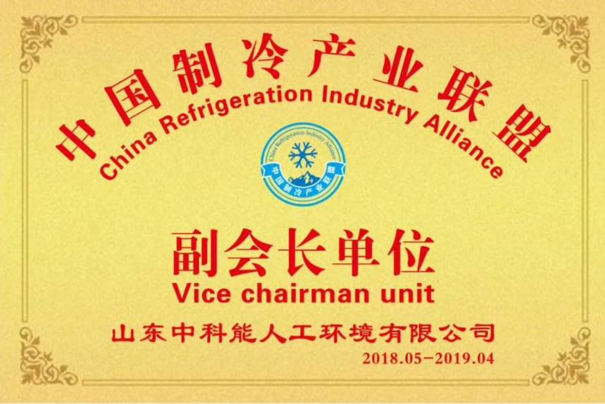 中国制冷产业联盟副会长单位.png