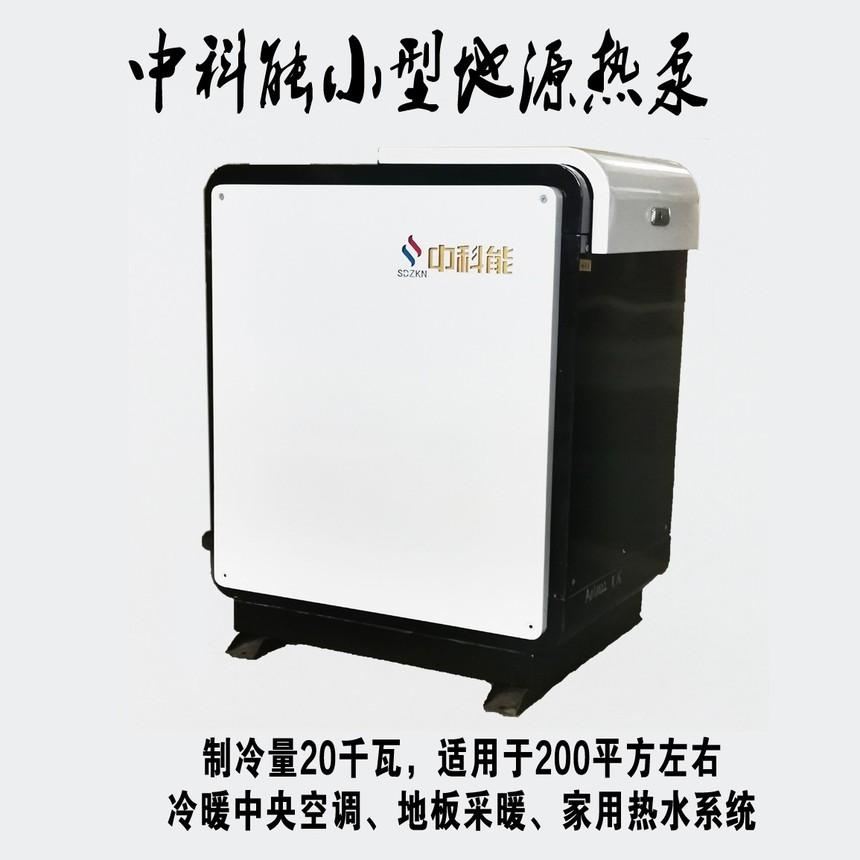 小型地源热泵 (2).jpg