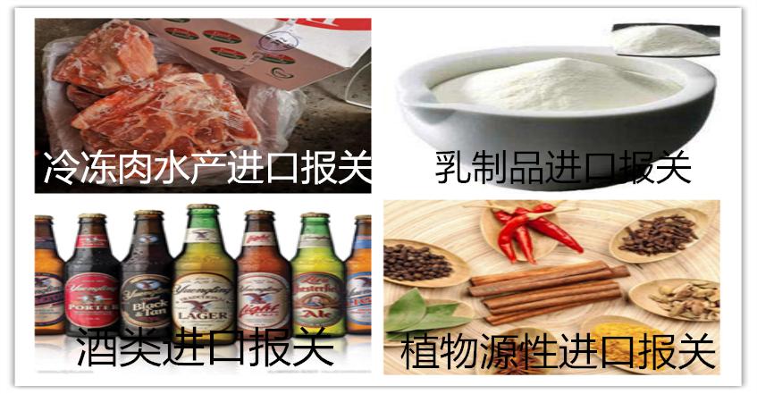天津食品清关公司