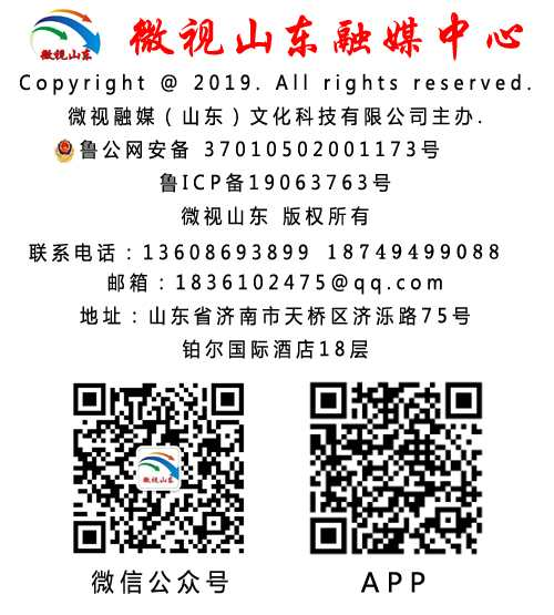 000001微视山东篇尾图.jpg