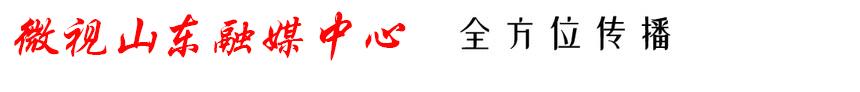 000000微视山东篇首图.jpg