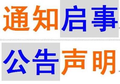 重庆登报公告1.png