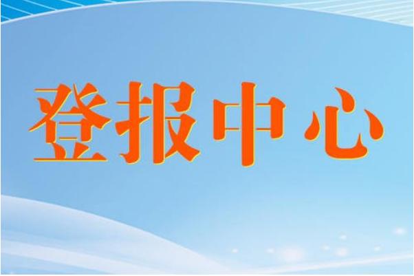 重庆广告登报1.png