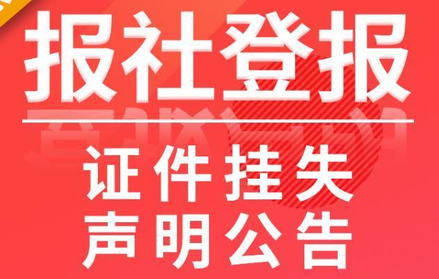 重庆登报1.jpg