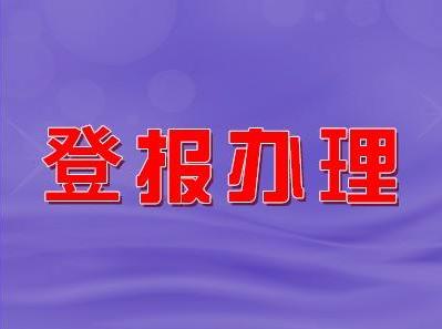 重庆广告登报2.png