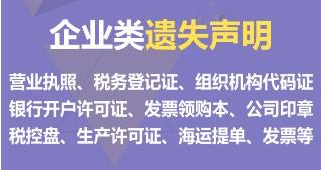 重庆广告登报3.png