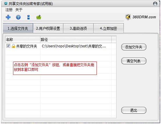 共享文件加密系统预览1.jpg