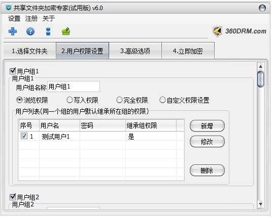 共享文件加密系统预览2.jpg