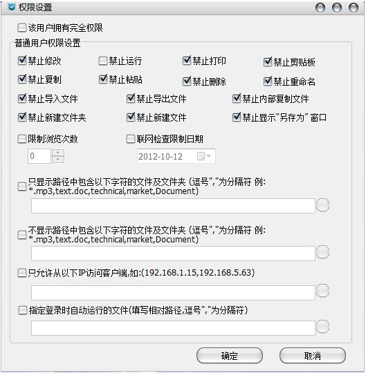 共享文件加密系统预览3.jpg