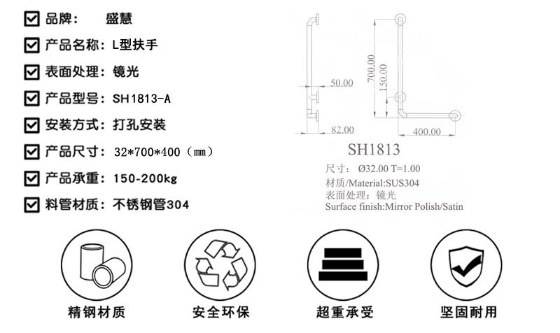 SH1813-1 L型扶手参数