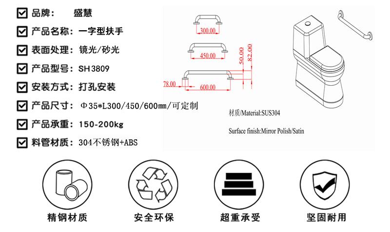 SH3809 一字型扶手产品参数