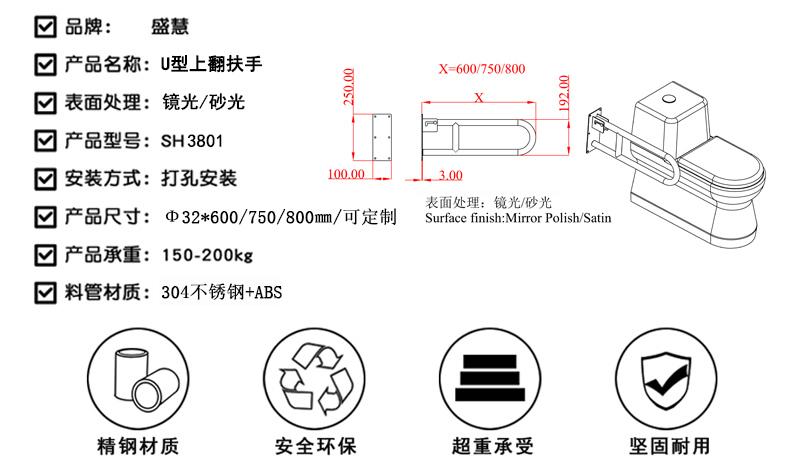SH3801 U型上翻马桶扶手产品参数