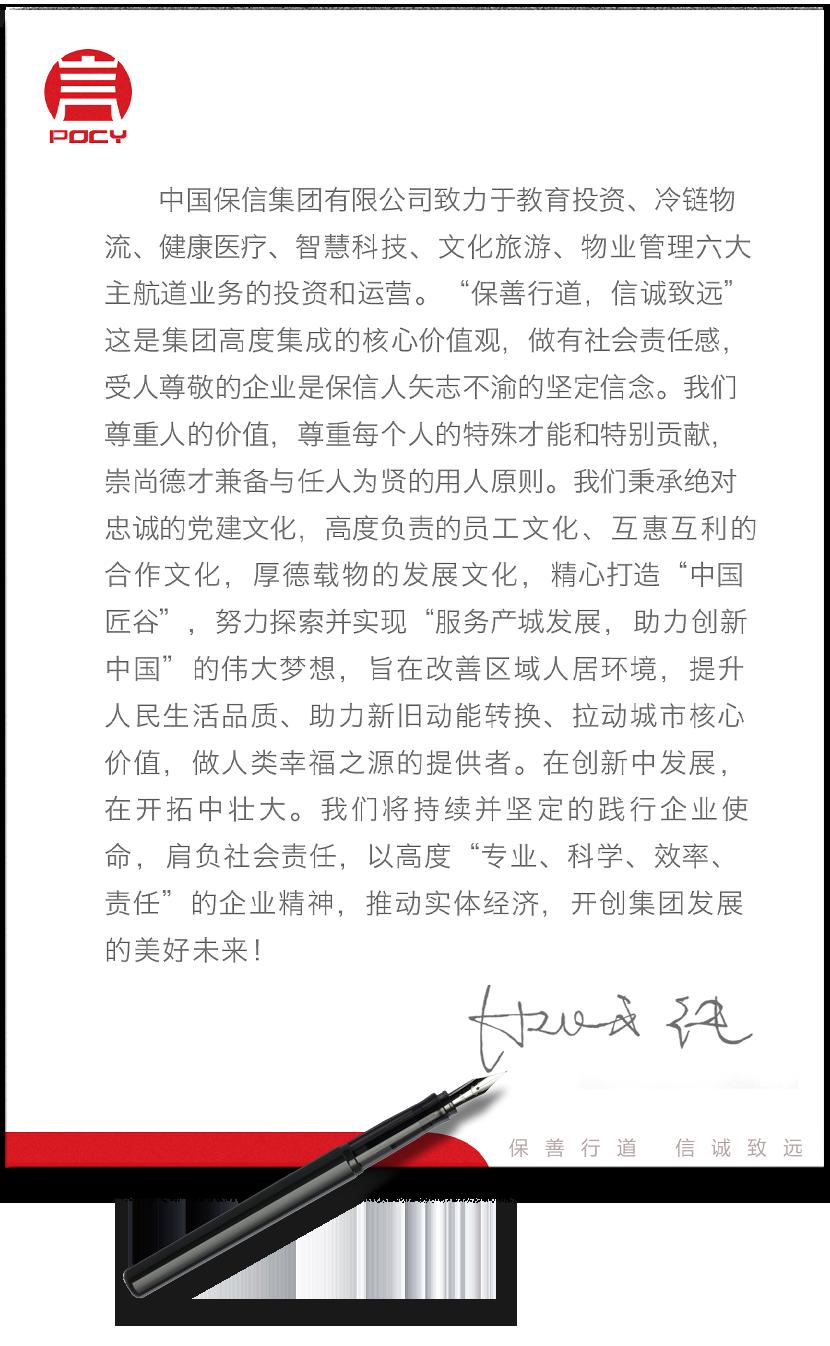 總裁致辭.png