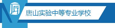 唐山實驗中等專業學校.png