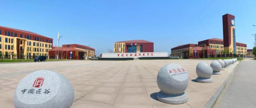曹妃甸職業技術學院1.png