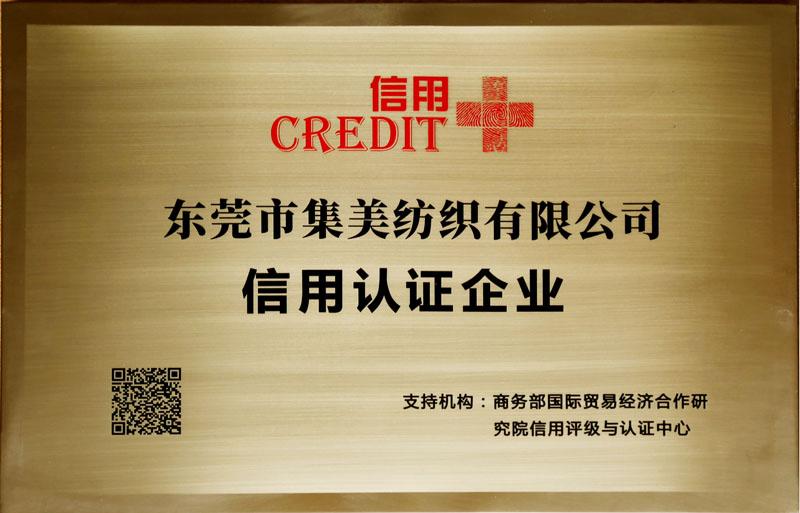 商务部信用认证-4.jpg