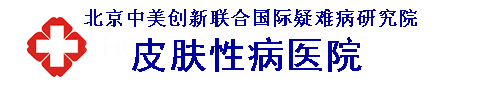 北京中美创新联合国际疑难病研究院皮肤性病医院