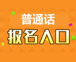盐城普通话考试水平测试的报名方法盐城在线汉语考试教育