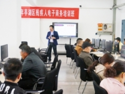 盐城市亭湖区残疾人电子商务培训班在我校举行