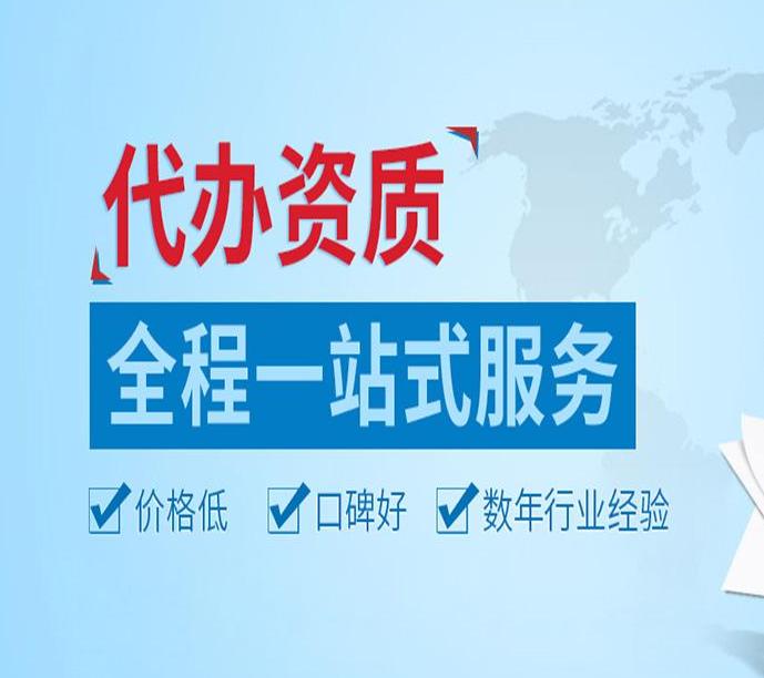 杭州建筑资质代办,杭州建筑资质代办合同注意事项