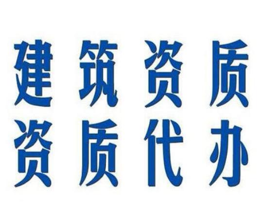 杭州建筑资质代办,杭州建筑资质代办的优势