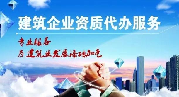 杭州建筑资质认证代办,杭州建筑资质认证代办需要准备哪些材料