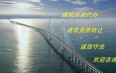 杭州建筑资质代办注意事项