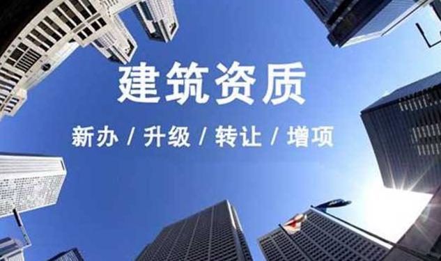 杭州公路工程资质代办