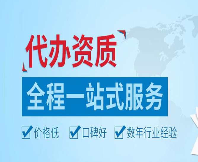 杭州铁路工程施工总承包资质代办